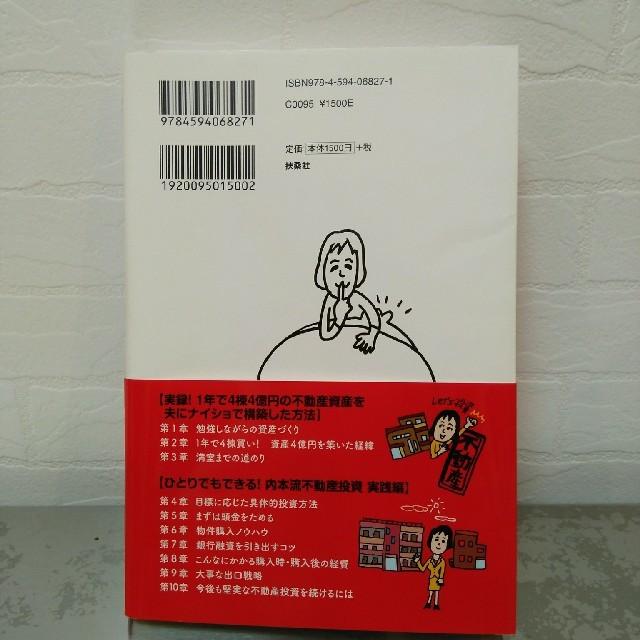夫にナイショで家賃収入4000万円 エンタメ/ホビーの本(ビジネス/経済)の商品写真