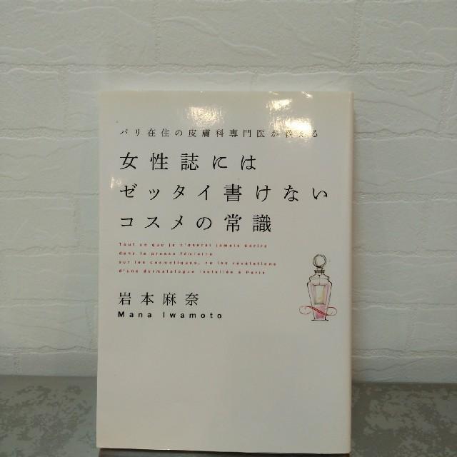 コスメの常識 エンタメ/ホビーの本(健康/医学)の商品写真