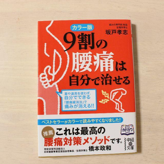 9割の腰痛は自分で治せる 坂戸孝志 エンタメ/ホビーの本(健康/医学)の商品写真