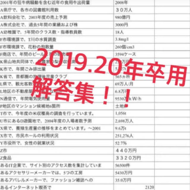 2019,20年卒 webテスト解答集 エンタメ/ホビーの本(参考書)の商品写真