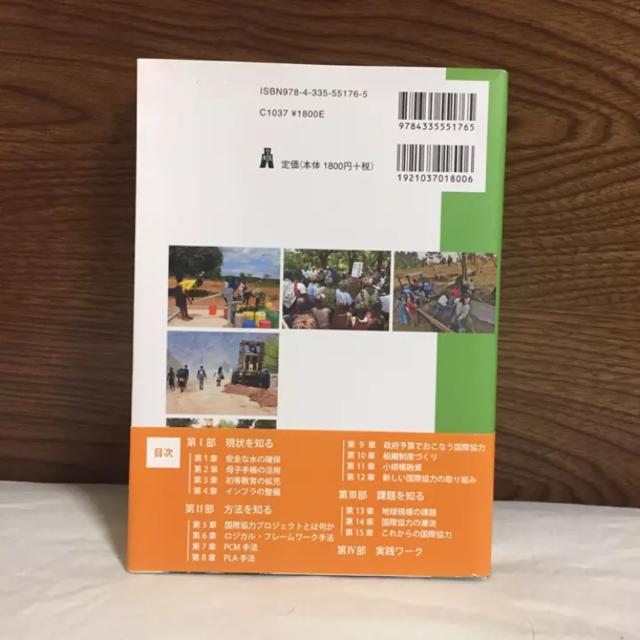 国際協力アクティブ・ラーニング : ワークでつかむグローバルキャリア/佐原 隆… エンタメ/ホビーの本(参考書)の商品写真