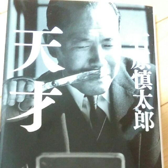 石原慎太郎 天才 エンタメ/ホビーの本(文学/小説)の商品写真