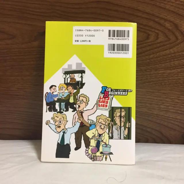 チョムスキー : イラスト版オリジナル/David Cogswell, Pau… エンタメ/ホビーの本(人文/社会)の商品写真