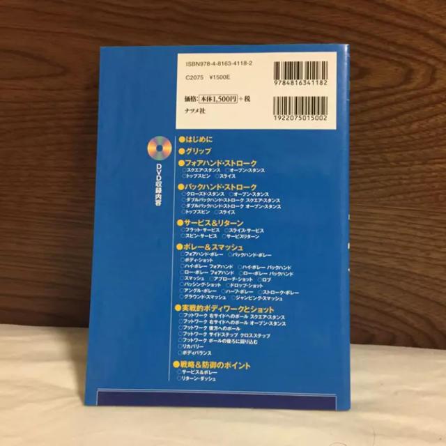 もっと上達する!テニス/堀内 昌一 エンタメ/ホビーの本(趣味/スポーツ/実用)の商品写真