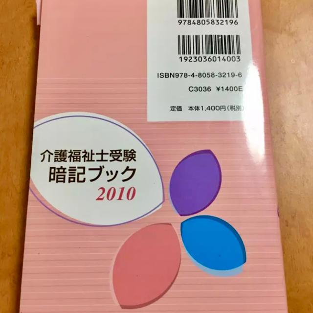 介護福祉士暗記ブック 2010 エンタメ/ホビーの本(資格/検定)の商品写真