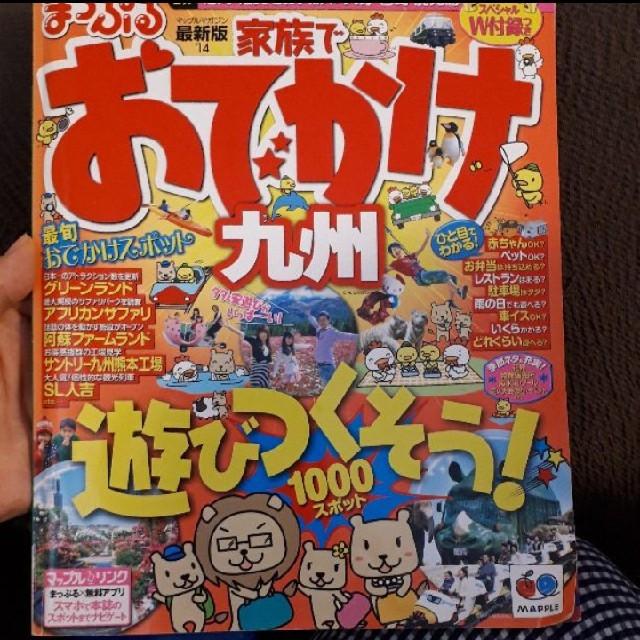 家族でおでかけ九州 '14 エンタメ/ホビーの本(地図/旅行ガイド)の商品写真