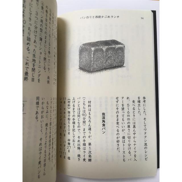 糖尿病S氏の豊かな食卓 坂本素行 エンタメ/ホビーの本(住まい/暮らし/子育て)の商品写真