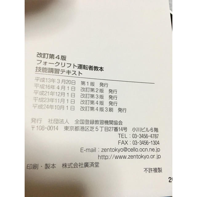 フォークリフト運転者教本 エンタメ/ホビーの本(資格/検定)の商品写真