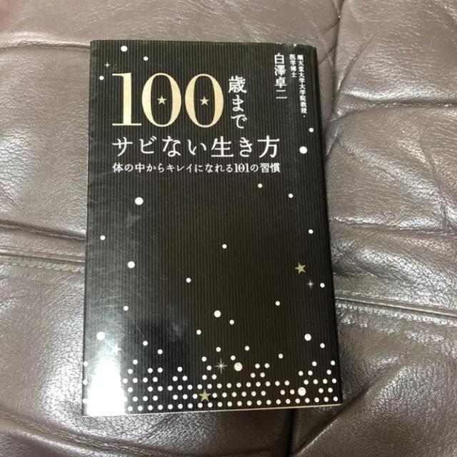100歳までサビない生き方 : 体の中からキレイになれる101の習慣/白澤 卓二 エンタメ/ホビーの本(健康/医学)の商品写真