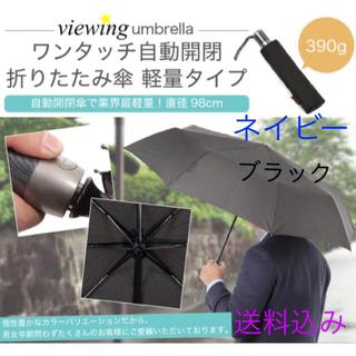 専用 ネイビーとブラック 各1ずつ計2本(傘)