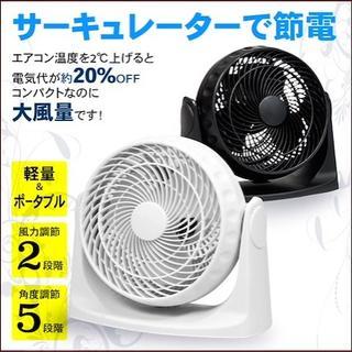 特価!サーキュレーター風力2段調節ブラックorホワイト(サーキュレーター)