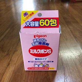 ピジョン(Pigeon)のミルクポンS 56本(食器/哺乳ビン用洗剤)