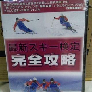 【スキーDVD新品】最新スキー検定 完全攻略(その他)