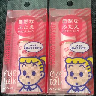 コージーホンポ(コージー本舗)のコージー アイプチ  バラ売り可(アイケア / アイクリーム)