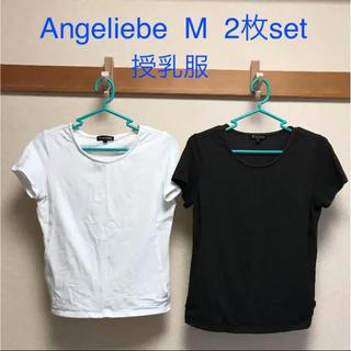 ベルメゾン(ベルメゾン)のAngeliebe 授乳服M  白 黒 Tシャツ 2枚set(マタニティルームウェア)