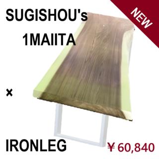 限定1セット!国産杉の一枚板 アイアンレッグ テーブル(ダイニングテーブル)