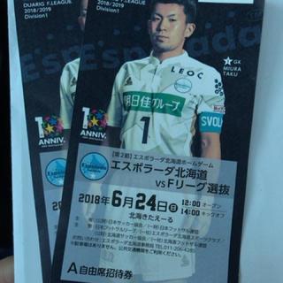 エスポラーダ北海道 開幕戦チケット 2枚分価格(サッカー)