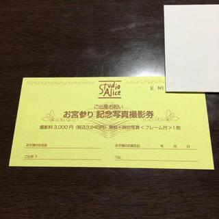 スタジオアリス♡ご出産お祝い お宮参り 記念撮影券(お宮参り用品)