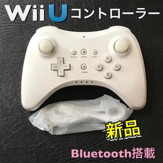 ウィーユー(Wii U)の★新品★ 任天堂 Wii U PRO 白 振動機能付き ワイヤレスコントローラー(家庭用ゲーム本体)