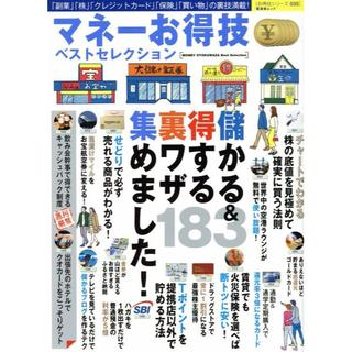 MONOQLOの晋遊舎 特別編集 マネーお得技 ベストセレクション(ニュース/総合)