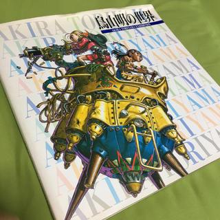 ドラゴンボール ドラゴンボール超 イラスト集原画集の通販 1点
