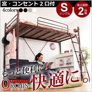 宮棚・コンセント付き ロフトベッド (シングル) パイプベッド 高さ調整可能(ロフトベッド/システムベッド)