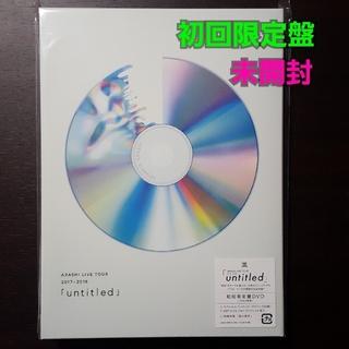 嵐 - 嵐「untitled」初回限定盤