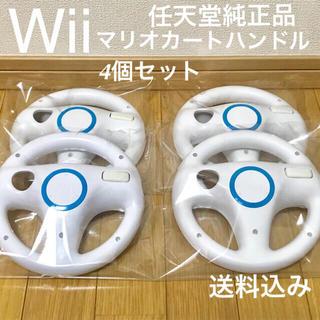 Wii - 任天堂 純正品 Wii WiiU マリオカート用のハンドル4個セット