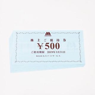 モスバーガー 株主優待券 10枚(フード/ドリンク券)