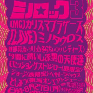 ミノロック3 昼公演 500番代 2連(トークショー/講演会)