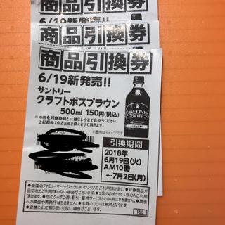 サントリー(サントリー)のファミマ引き換え券 5枚(フード/ドリンク券)