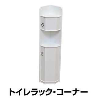 トイレラック コーナーラック 収納 スペース  トイレットペーパー収納 (トイレ収納)
