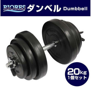 筋トレ RIORES  ダンベル 20kg 1個 セメントダンベル