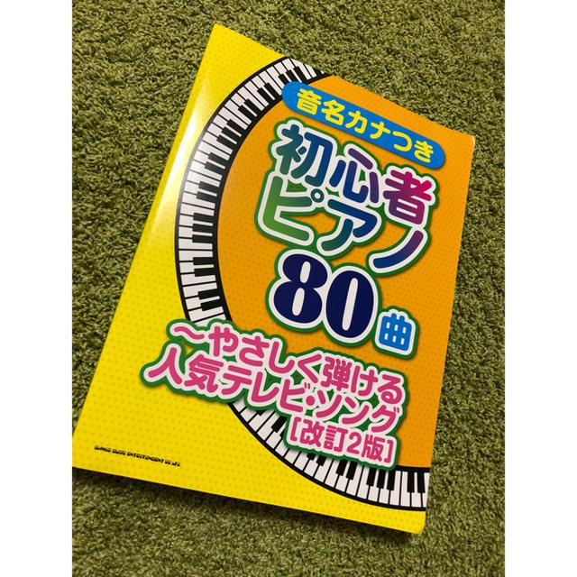 初心者ピアノ80曲 楽器のスコア/楽譜(童謡/子どもの歌)の商品写真