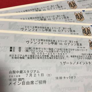 ヴァンフォーレ甲府 vs ロアッソ熊本(サッカー)