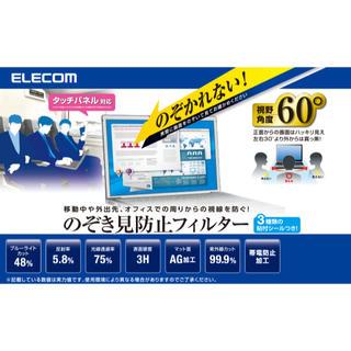 エレコム(ELECOM)のエレコムののぞき見防止フィルターです。  ★新品未使用(PC周辺機器)