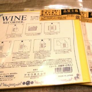 WINEX ラベルレコーダー(ワイン)