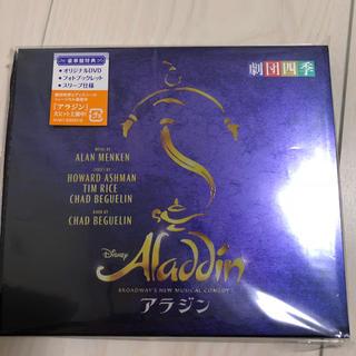 ディズニー(Disney)の劇団四季 ミュージカル『アラジン』CD(ミュージカル)