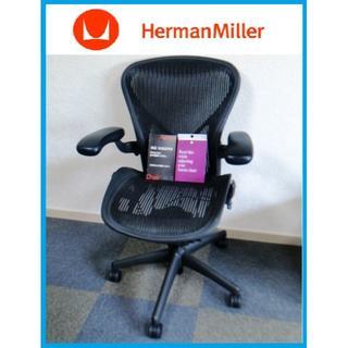 HermanMiller アーロンチェア Bサイズ フル装備 ポスチャーフィット(デスクチェア)