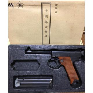 十四年式拳銃 モデルガン専用(モデルガン)