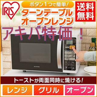 新品☆16Lサイズ☆オーブンレンジ☆アイリスオーヤマ ブラック(電子レンジ)