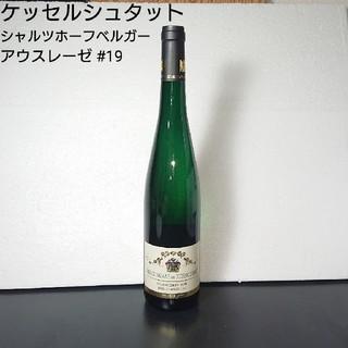 2015 シャルツホーフベルガー アウスレーゼ#19(ワイン)