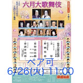 良席ペア可 6/26(火) 11:00 六月大歌舞伎 昼の部 1階1等 定価以下(伝統芸能)