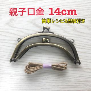 14cm  親子口金  型紙レシピ付き(型紙/パターン)