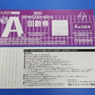 ロアッソ熊本チケットペア券(サッカー)