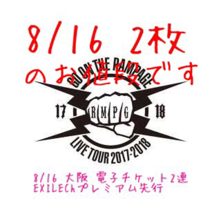 GO ON THE RAMPAGE 8/16大阪 2連