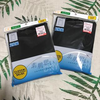 シマムラ(しまむら)の【大きいサイズ】しまむらCLOSSHIタンクトップ2枚組【3L】(タンクトップ)