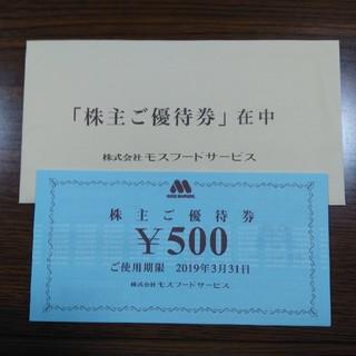 モスバーガー(モスバーガー)の モスフードサービス 5000円 分(レストラン/食事券)