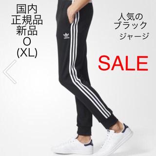 アディダス(adidas)のoriginals SST CUFFED TRACK PANTS 黒 O(ジャージ)
