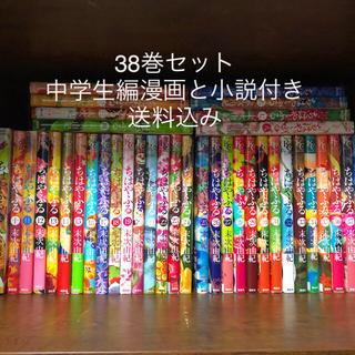 ちはやふる 38巻セット 中学生編付き(全巻セット)